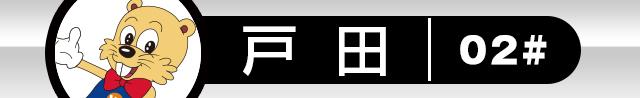 戸田 ボート レース リプレイ
